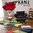 送料無料 和楽 KAN一人掛けソファとOttomanセット WARAKU「KAN-1P-set」韻KAN