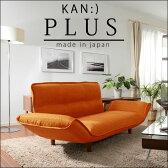 楽天ソファランキング1位獲得の日本製ソファー!WARAKU和楽 KAN PLUS【送料無料】シンプル カウチソファーPVC 合成皮革 生地も16種類 二人掛け○○7 ポイント7倍