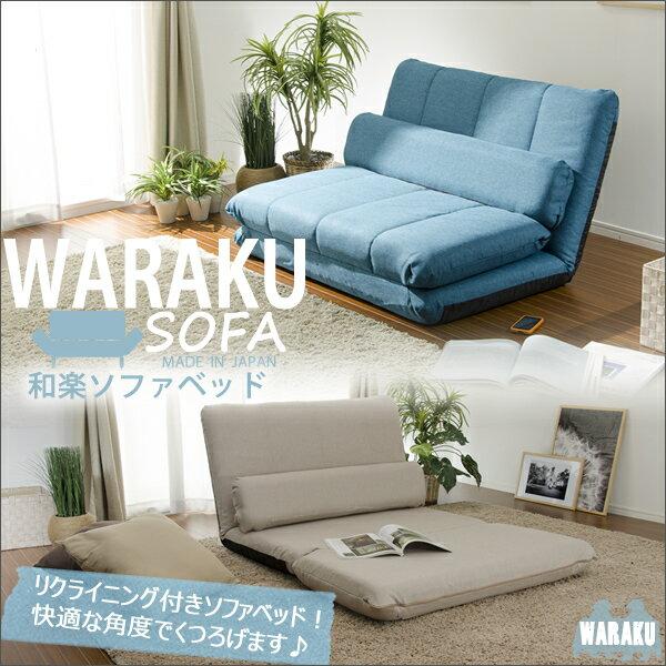 ●「和楽ソファベッド」「MAT3」日本製 WARAKU【送料無料】SALE!モダンリクライ…...:takamine:10000169