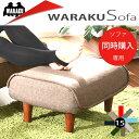 RoomClip商品情報 - ●ソファと同時購入用「和楽オットマン」ソファと同時購入用【送料無料】日本製 和楽 脚置き「Ottoman」オットマン WARAKU a281 stool ※オットマン単品です。ソファと同時購入用カゴ