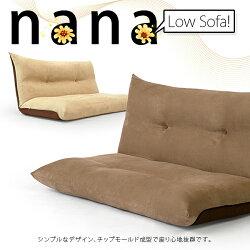 NANALOWSOFA