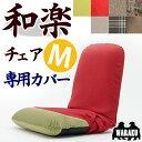 WARAKU背筋ピント座椅子「和楽チェア M 専用カバー」【送料無料】洗えるカバーカラーも豊富 洗濯OK 座いすカバー (カバー単品)