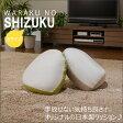 SHIZUKU 雫 しずくビーズクッション 【送料無料】人をだめにするソファ ビーズクッション MIMOシリーズ 安心の日本製 和楽の雫
