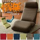 【送料無料】だらけて楽しむ!「惰楽(だらく)チェア」日本製カバーリング座椅子 「darakupremium」 waraku