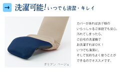 【座椅子本体と同時購入用ページ】WARAKU背筋ピント座椅子「和楽チェアプレミアム専用カバー」【送料無料】洗えるカバーカラーも豊富洗濯OK座いすカバー