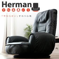 肘付低反発座椅子1人掛け座イスフロアチェア座いすシンプルSALE【送料無料】和楽の音色