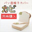 【送料無料】【代引不可】本体と同時購入 食パン座椅子専用カバー「カビパン」が登場!洗濯可能