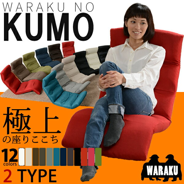 本数限定! 楽天イスランキング1位獲得の日本製座椅子! 【送料無料】RPC】○○5 ポイン…...:takamine:10000280