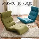 【4月限定エントリーでポイント10倍】楽天イスランキング1位獲得の日本製座椅子! 和楽の雲kumo...
