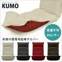 【送料無料】和楽の雲専用の座椅子カバーPUレザー