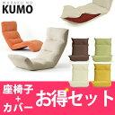和楽の雲専用座椅子カバーKUMOと楽天イスランキング1位獲得の日本製座椅子のお得セット「和楽の雲」送料無料