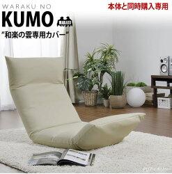 和楽の雲KUMO専用座椅子カバーカラー