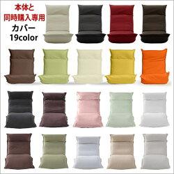 和楽の雲KUMO専用座椅子カバー