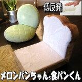 pancushion 和楽低反発座椅子「食パンクン・メロンパンちゃん」 「トースト君」も仲間入り!日本製 WARAKU【SALE】特別セール