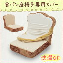 pancushion【代引不可】送料無料!「食パン座椅子専用カバー」トーストも同時発売!洗濯可能。