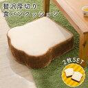 和楽【送料無料】食パン座椅子シリーズ 「食パン形クッション厚切りBIG」低反発入り!座布団やオットマンにも 2枚セット WARAKU