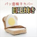 【送料無料】【代引不可】食パン座椅子専用カバー「目玉焼きトーストパン」が登場!洗濯可能めだまやき食パン座椅子