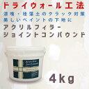 【すぐ塗れる下地材】4kg アクリルフィラージョイントコンパウンド【ドライウォール】