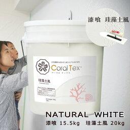 【送料無料 すぐ塗れる】西洋漆喰【Coral Tex コーラルテックス】ナチュラルホワイト(010)