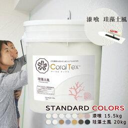 【送料無料 すぐ塗れる】西洋 漆喰【Coral Tex コーラルテックス】選べる14色