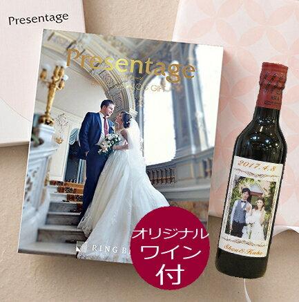 """リンベルカタログギフト「ブライダルプレゼンテージ」""""ビオラ""""源作印GKTオリジナルラベルワイン(ハーフボトル)付結婚式 引き出物 結婚内祝い ウェディング 記念品 内祝い"""