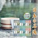 バスクリン 日本の名湯ギフトセット入浴剤 名湯 温泉効果 ご...