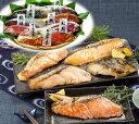 北海道産産地直送漬け魚切身詰合せご挨拶 ギフト お中元 お歳暮 プレゼント 記念品