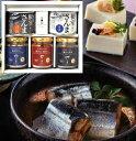 三國清三シェフ推薦!北海道海鮮珍味根室さんまセットサンマ缶詰・鮭ほぐし・帆立ほぐし内祝