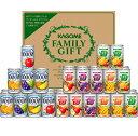 カゴメフルーツ+野菜飲料ギフト(KSR-50W) 送料無料 ご挨拶 ギフト 出産内祝い 新築内祝い