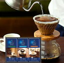【AGF】マキシム ちょっと贅沢な珈琲店 ドリップコーヒーギ...