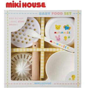 MIKIHOUSE ミキハウスベビー離乳食調理セットベビーフードセットご挨拶 ギフト 出産内祝い 出産お祝い 内祝い プレゼント02P11Jan14