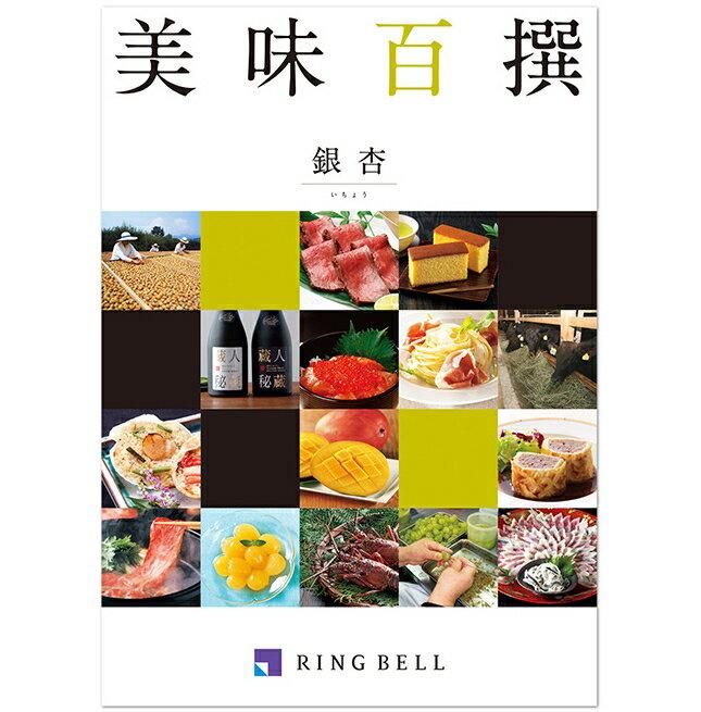 リンベルグルメカタログギフト美味百撰 銀杏(いち...の商品画像