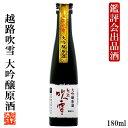 日本酒 越路吹雪 大吟醸原酒 鑑評会出品酒 180ml 1合...