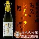 【日本酒】純米大吟醸 越路吹雪(こしじふぶき) 越淡麗35% 1800ml 桐箱入 高野酒造 新潟県