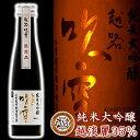 日本酒 純米大吟醸 越路吹雪 越淡麗35% 180ml 1合...