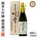敬老の日 日本酒 純米大吟醸 越路吹雪 越淡麗 35% 18...