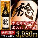 【名入れ】日本酒 大吟醸 書道家毛筆手書き 木箱入 720ml 高野酒造 新潟県[送料無料