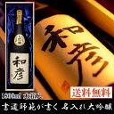 名入れ 日本酒 大吟醸 書道師範毛筆手書き 1800ml 桐箱入 高野酒造 新潟 日本酒 辛口