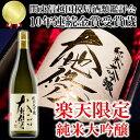 楽天限定 父の日ギフト 日本酒 純米大吟醸 大地悠々 180...