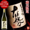 【蔵元限定】日本酒 純米大吟醸 大地悠々 1800ml 一升...