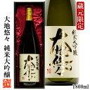 日本酒 純米大吟醸 大地悠々 1800ml 一升瓶 1.8L...