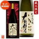 【ネット限定】日本酒 純米大吟醸 大地悠々 1800ml 化...