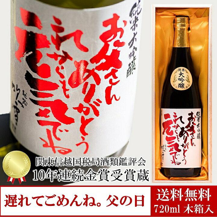 遅れてごめんね。父の日ギフト日本酒純米大吟醸お父さんありがとう感謝ラベル越路吹雪720ml木箱入高野
