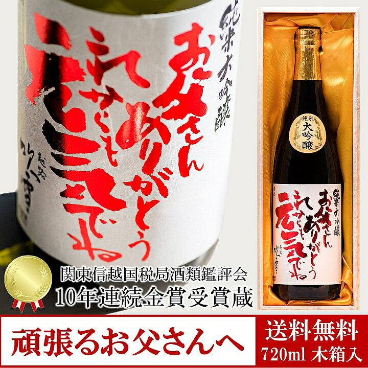 父の日ギフト日本酒純米大吟醸お父さんありがとう感謝ラベル越路吹雪720ml木箱入高野酒造新潟県父の日