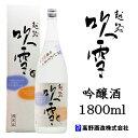日本酒 越路吹雪(こしじふぶき) 吟醸酒 1800ml 高野...