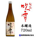 日本酒 越路吹雪(こしじふぶき) 本醸造 720ml 高野酒...