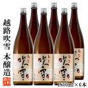 【ケース販売】日本酒 越路吹雪(こしじふぶき) 本醸造 18...