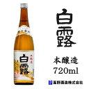 日本酒 越乃金紋 白露(しらつゆ) 本醸造 720ml 高野...