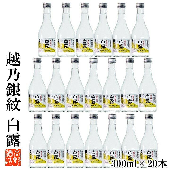 ケース販売日本酒越乃銀紋白露(しらつゆ)普通酒300ml1ケース(20本セット)高野酒造新潟県日本酒