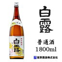 日本酒 越乃銀紋 白露(しらつゆ) 普通酒 1800ml 高野